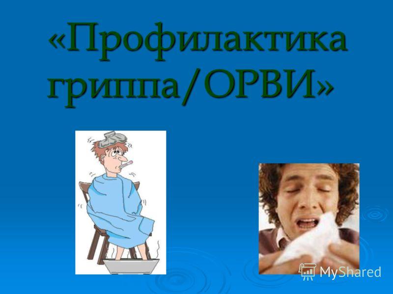 «Профилактика гриппа/ОРВИ»