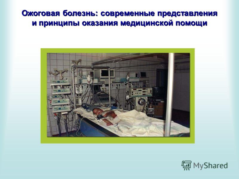 Ожоговая болезнь: современные представления и принципы оказания медицинской помощи