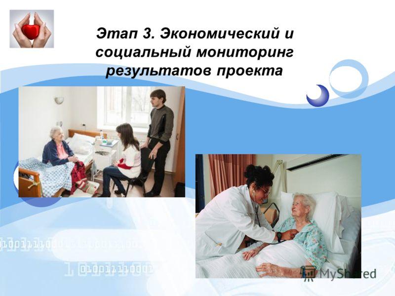LOGO Этап 3. Экономический и социальный мониторинг результатов проекта