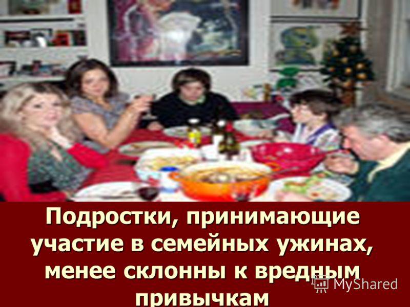 Подростки, принимающие участие в семейных ужинах, менее склонны к вредным привычкам