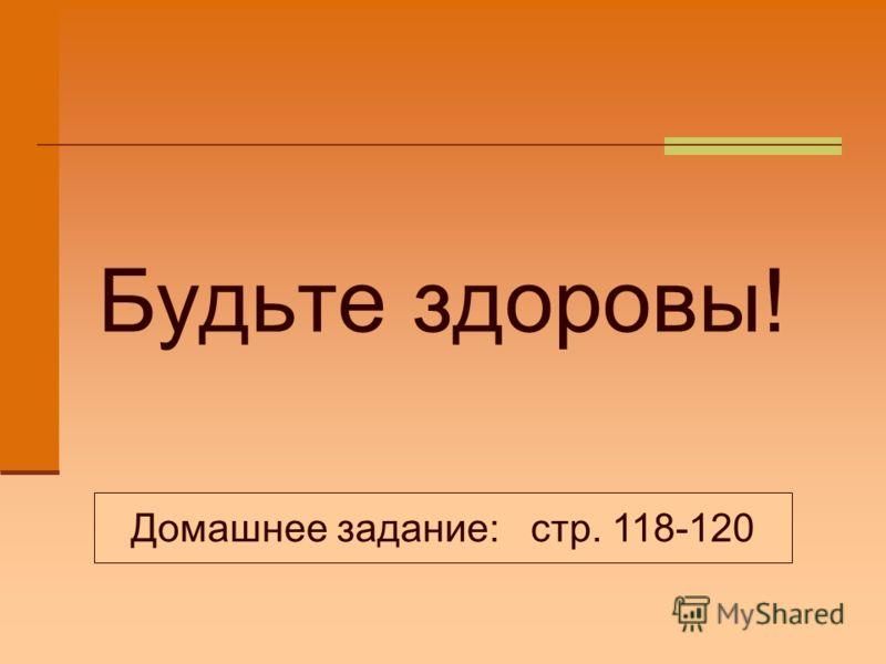 Будьте здоровы! Домашнее задание: стр. 118-120