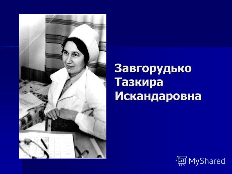 Завгорудько Тазкира Искандаровна