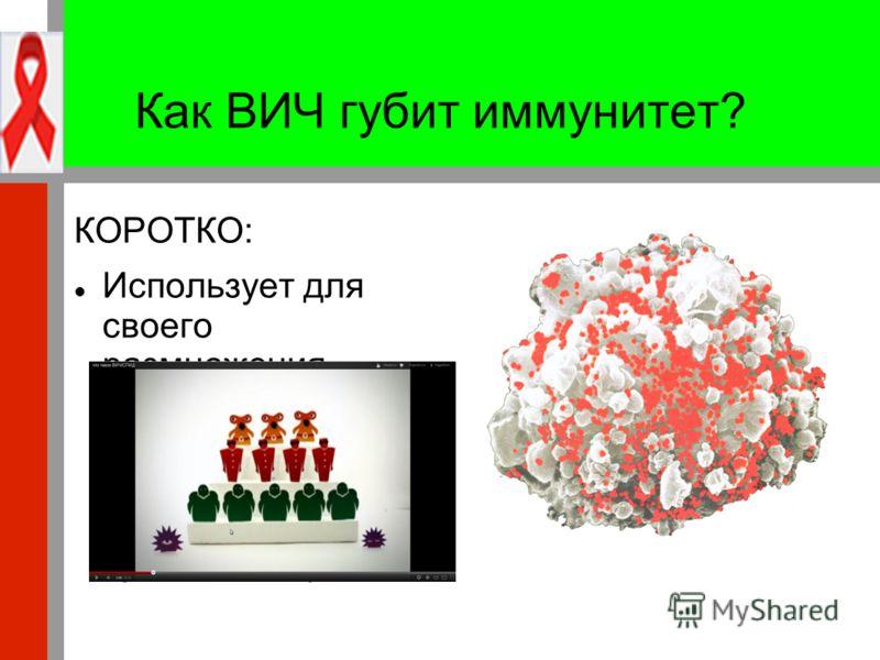 КОРОТКО: Использует для своего размножения «генералов» армии иммунитета – Т- лимфоциты (киллеры, хэлперы, супрессоры ) Как ВИЧ губит иммунитет?