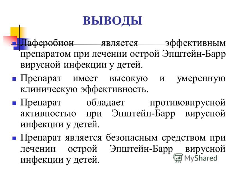 острой Эпштейн-Барр