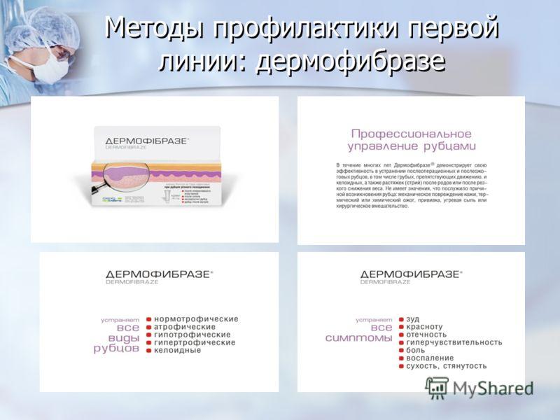 Методы профилактики первой линии: дермофибразе