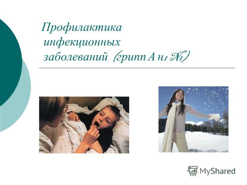 Профилактика инфекционных заболеваний ( грипп А н 1 N1)