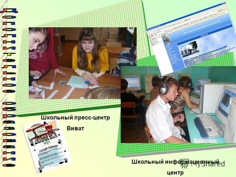 Школьный пресс-центр Виват Школьный информационный центр