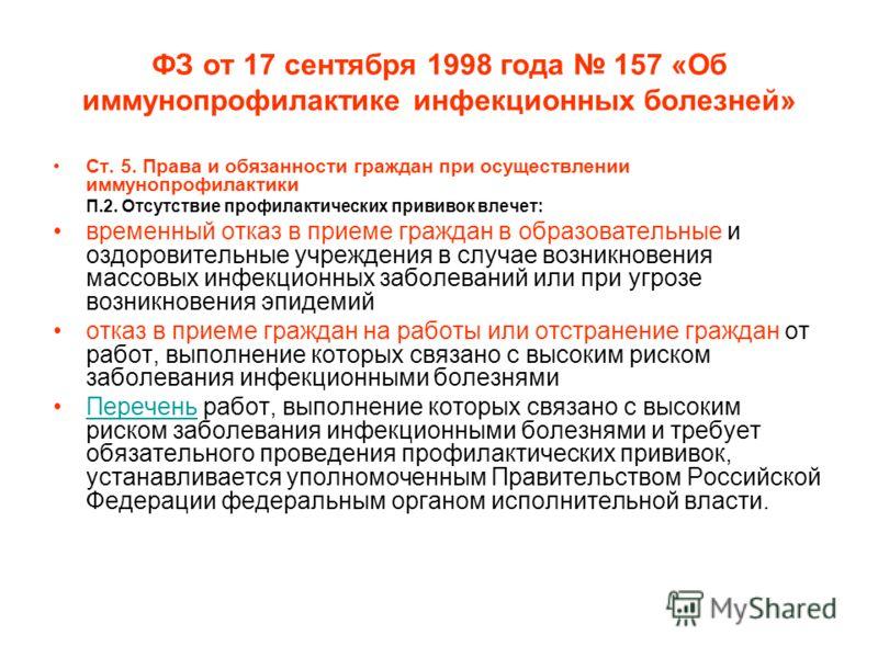 ФЗ от 17 сентября 1998 года 157 «Об иммунопрофилактике инфекционных болезней» Ст. 5. Права и обязанности граждан при осуществлении иммунопрофилактики П.2. Отсутствие профилактических прививок влечет: временный отказ в приеме граждан в образовательные