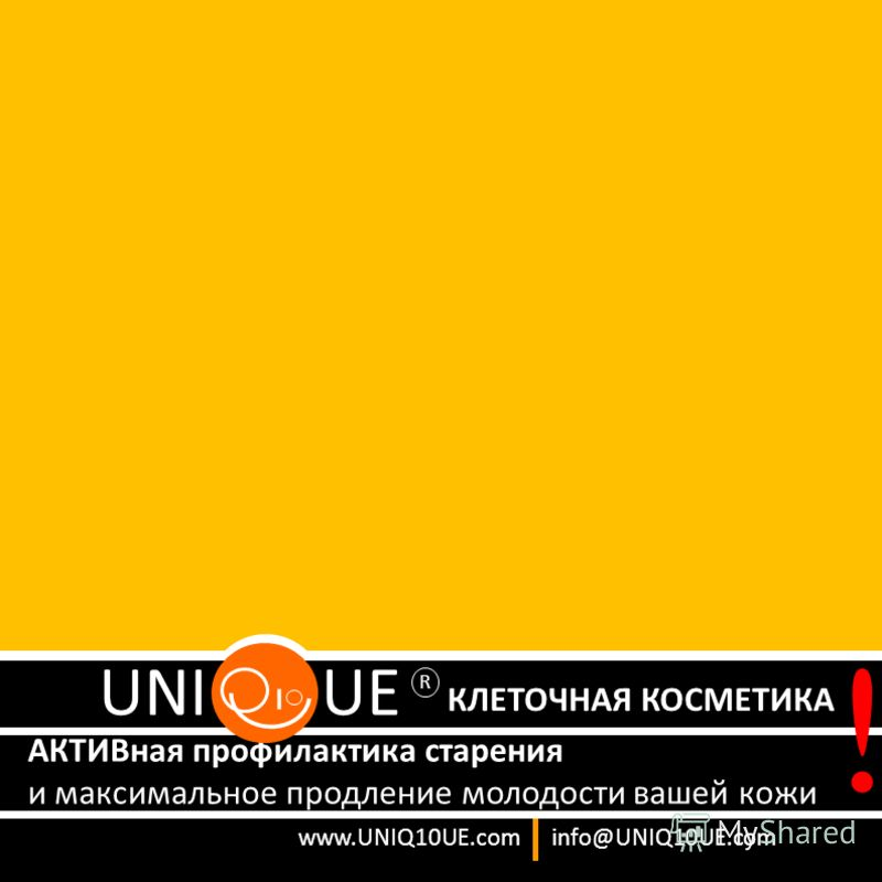 www.UNIQ10UE.com info@UNIQ10UE.com АКТИВная профилактика старения и максимальное продление молодости вашей кожи UNI UE R КЛЕТОЧНАЯ КОСМЕТИКА !