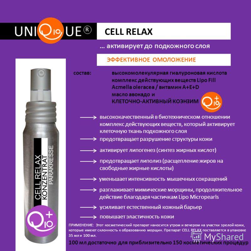 UNI UE R CELL RELAX ЭФФЕКТИВНОЕ ОМОЛОЖЕНИЕ … активирует до подкожного слоя + 100 мл достаточно для приблизительно 150 косметических процедур ПРИМЕНЕНИЕ: Этот косметический препарат наносится утром и вечером на участки зрелой кожи, которые имеют склон