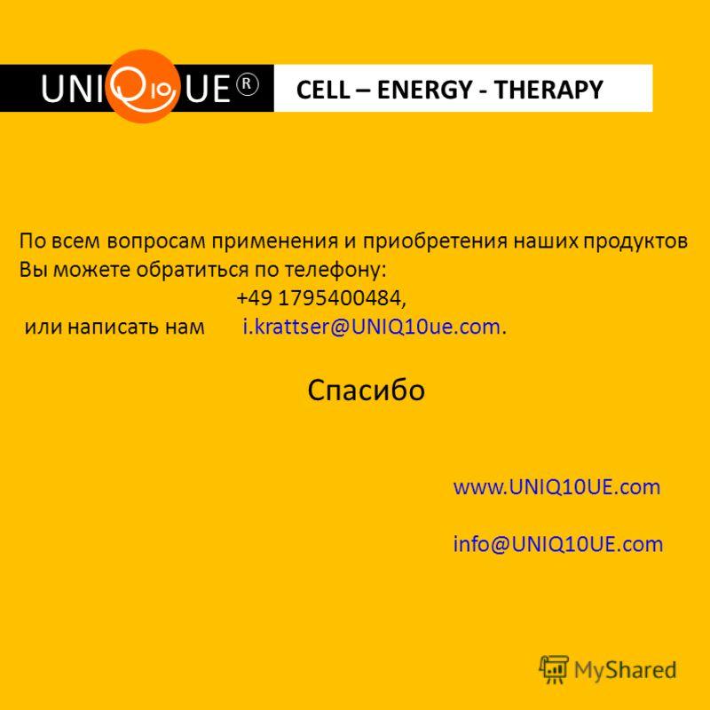 UNI UE R CELL – ENERGY - THERAPY По всем вопросам применения и приобретения наших продуктов Вы можете обратиться по телефону: +49 1795400484, или написать нам i.krattser@UNIQ10ue.com. Спасибо www.UNIQ10UE.com info@UNIQ10UE.com
