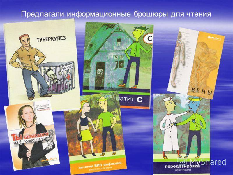 Предлагали информационные брошюры для чтения