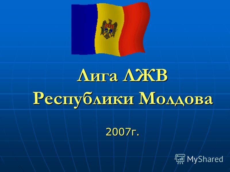 Лига ЛЖВ Республики Молдова 2007г.
