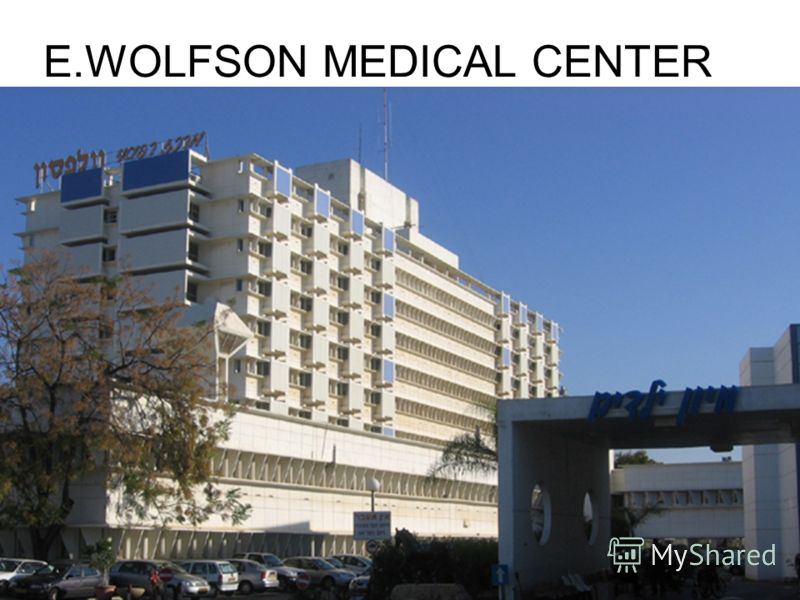 E.WOLFSON MEDICAL CENTER
