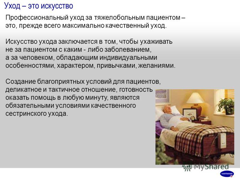 презентация уход за пациентами пожилого возраста