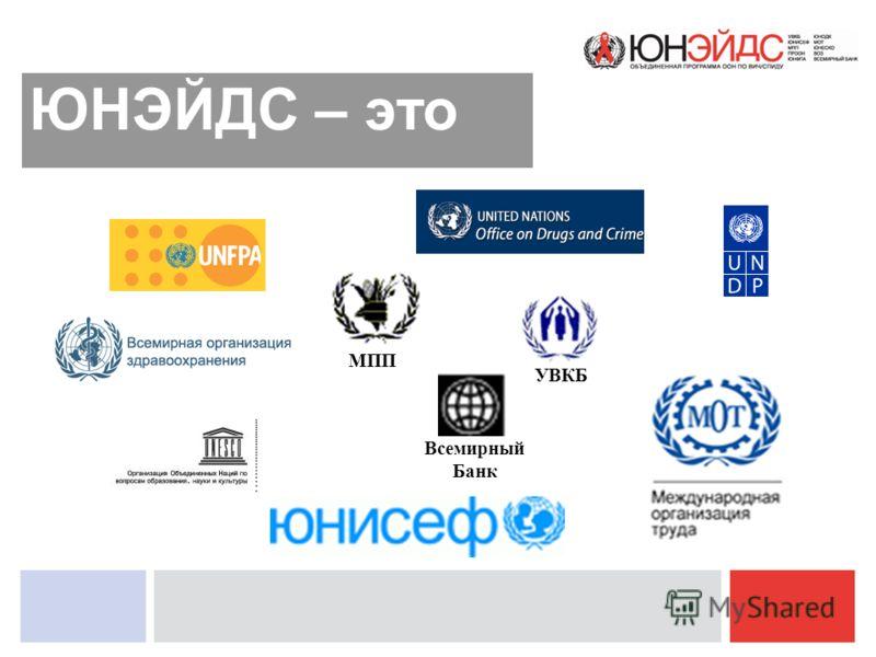 ЮНЭЙДС – это Всемирный Банк УВКБ МПП
