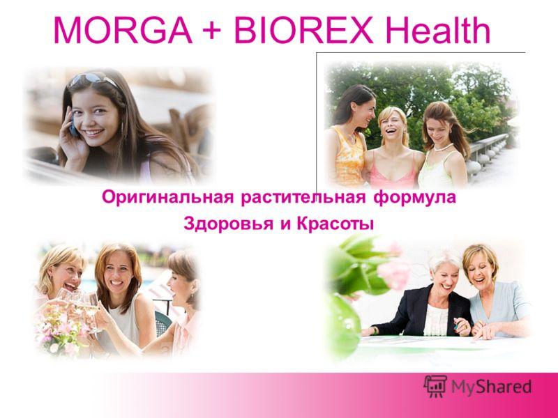 MORGA + BIOREX Health Оригинальная растительная формула Здоровья и Красоты
