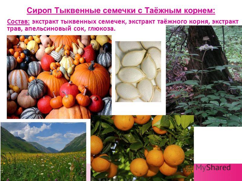 Сироп Тыквенные семечки с Таёжным корнем: Состав: экстракт тыквенных семечек, экстракт таёжного корня, экстракт трав, апельсиновый сок, глюкоза.