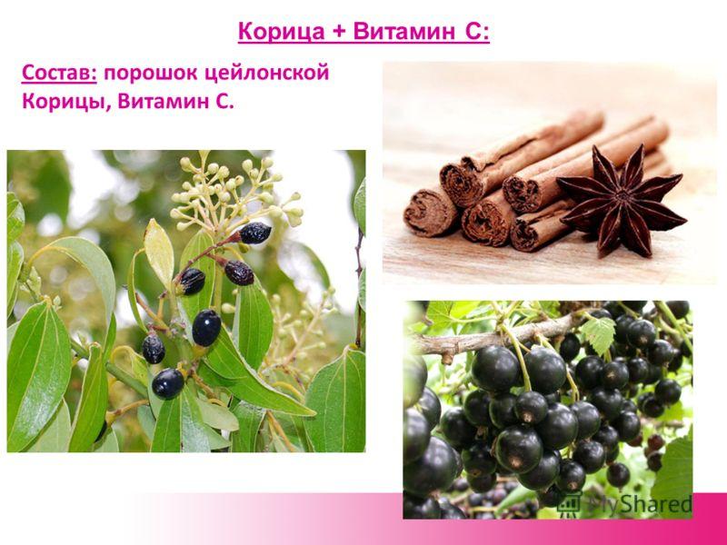 Корица + Витамин С: Состав: порошок цейлонской Корицы, Витамин С.