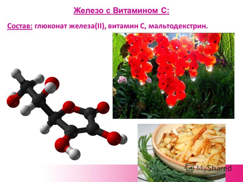 Железо с Витамином С: Состав: глюконат железа(II), витамин С, мальтодекстрин.
