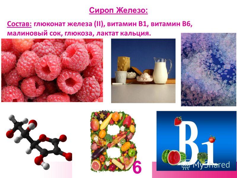 Сироп Железо: Состав: глюконат железа (II), витамин В1, витамин В6, малиновый сок, глюкоза, лактат кальция. 6