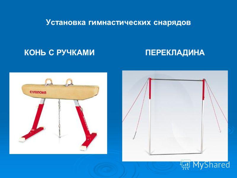 Установка гимнастических снарядов КОНЬ С РУЧКАМИПЕРЕКЛАДИНА