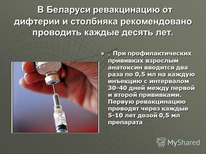 АКДС - «адсорбированная коклюшно- дифтерийно-столбнячная вакцина Первый раз детей прививают в возрасте трех месяцев, затем в четыре месяца, и следующий этап вакцинации - в пять месяцев от рождения. Первый раз детей прививают в возрасте трех месяцев,