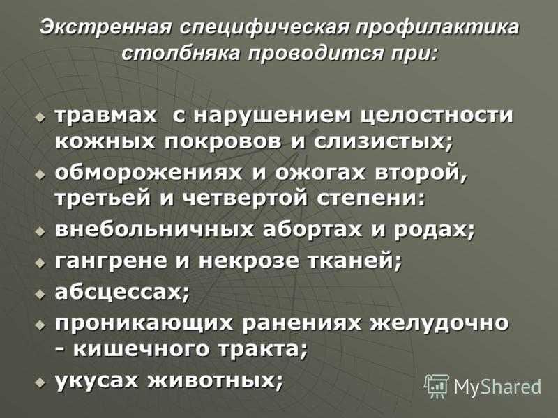 В Беларуси ревакцинацию от дифтерии и столбняка рекомендовано проводить каждые десять лет. В Беларуси ревакцинацию от дифтерии и столбняка рекомендовано проводить каждые десять лет.. При профилактических прививках взрослым анатоксин вводится два раза