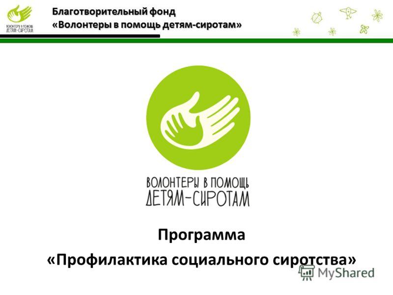 Программа «Профилактика социального сиротства»
