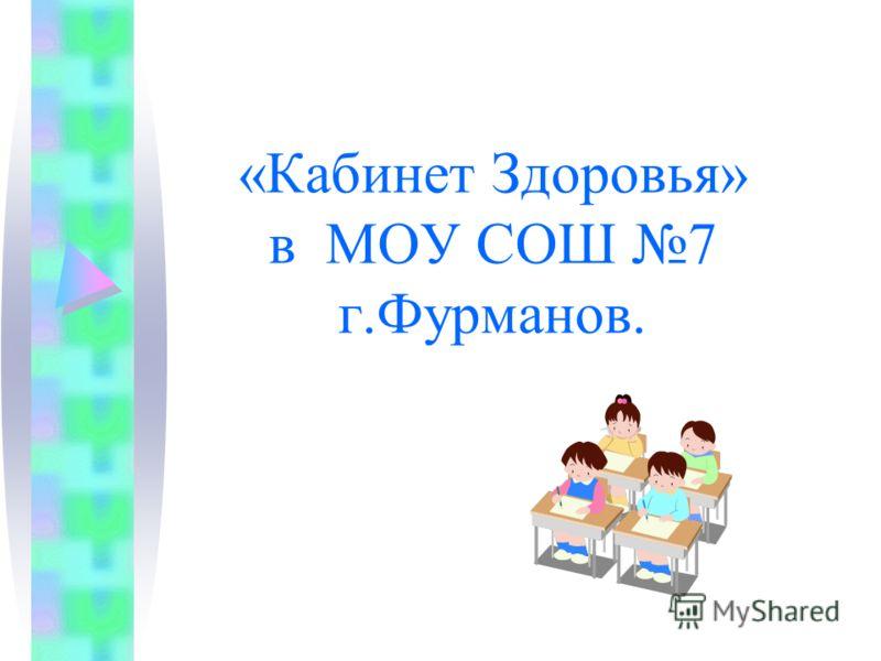 «Кабинет Здоровья» в МОУ СОШ 7 г.Фурманов.