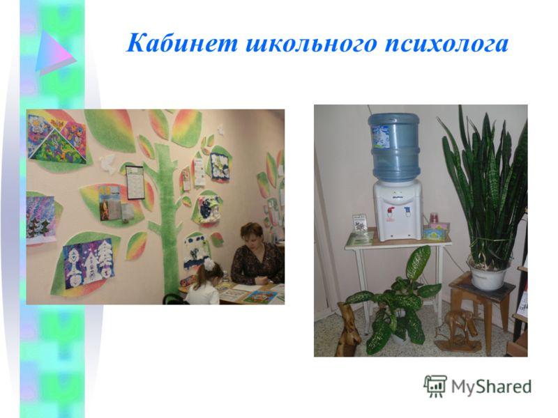 Кабинет школьного психолога