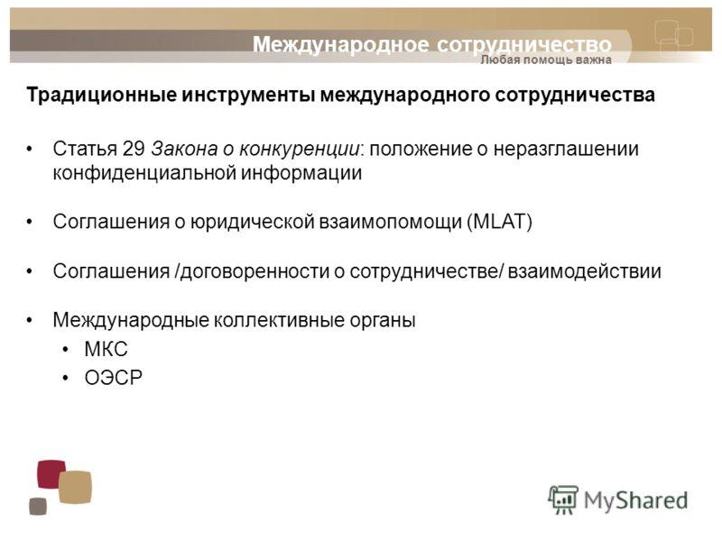 Традиционные инструменты международного сотрудничества Статья 29 Закона о конкуренции: положение о неразглашении конфиденциальной информации Соглашения о юридической взаимопомощи (MLAT) Соглашения /договоренности о сотрудничестве/ взаимодействии Межд