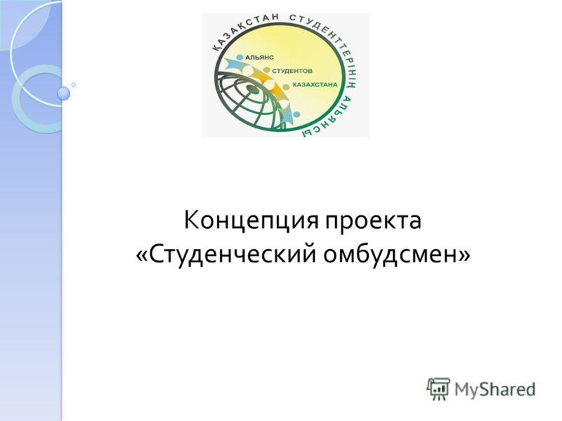 Концепция проекта «Студенческий омбудсмен»