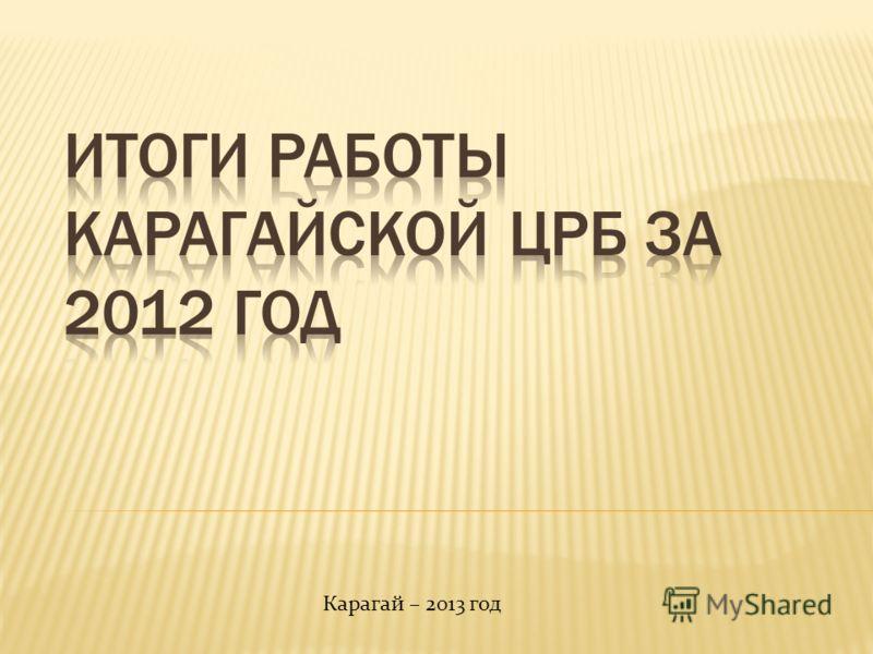 Карагай – 2013 год