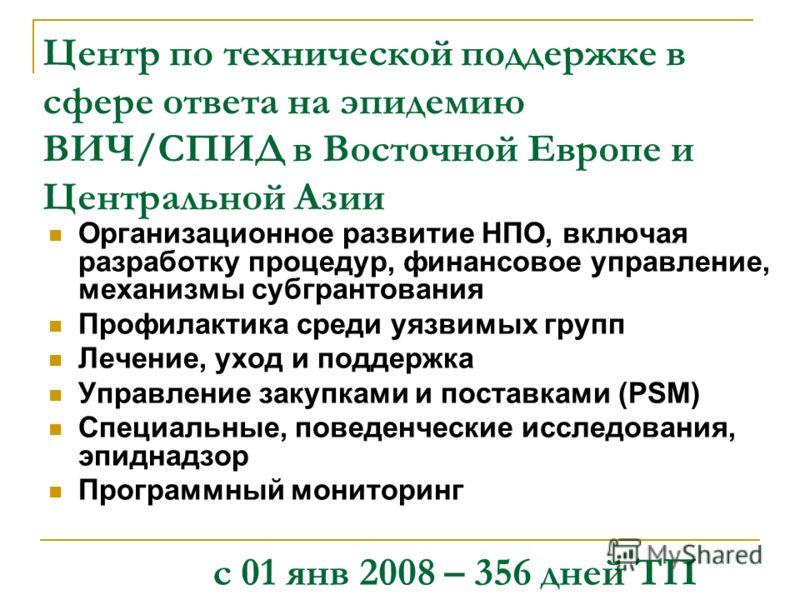Центр по технической поддержке в сфере ответа на эпидемию ВИЧ/СПИД в Восточной Европе и Центральной Азии Организационное развитие НПО, включая разработку процедур, финансовое управление, механизмы субгрантования Профилактика среди уязвимых групп Лече