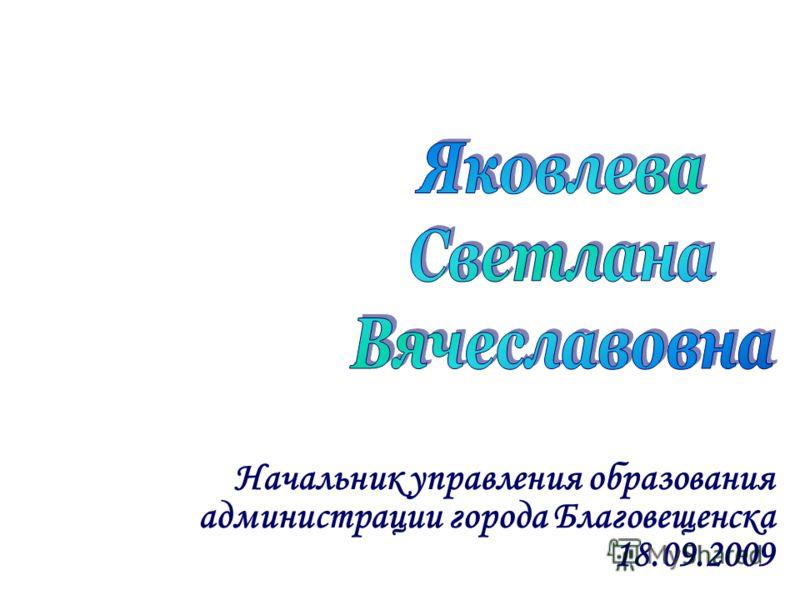 Начальник управления образования администрации города Благовещенска 18.09.2009