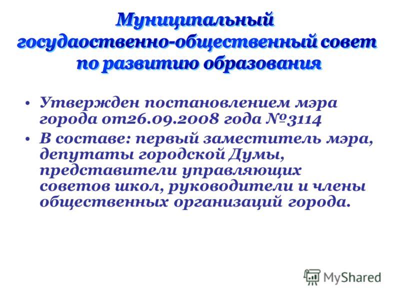 Утвержден постановлением мэра города от26.09.2008 года 3114 В составе: первый заместитель мэра, депутаты городской Думы, представители управляющих советов школ, руководители и члены общественных организаций города.