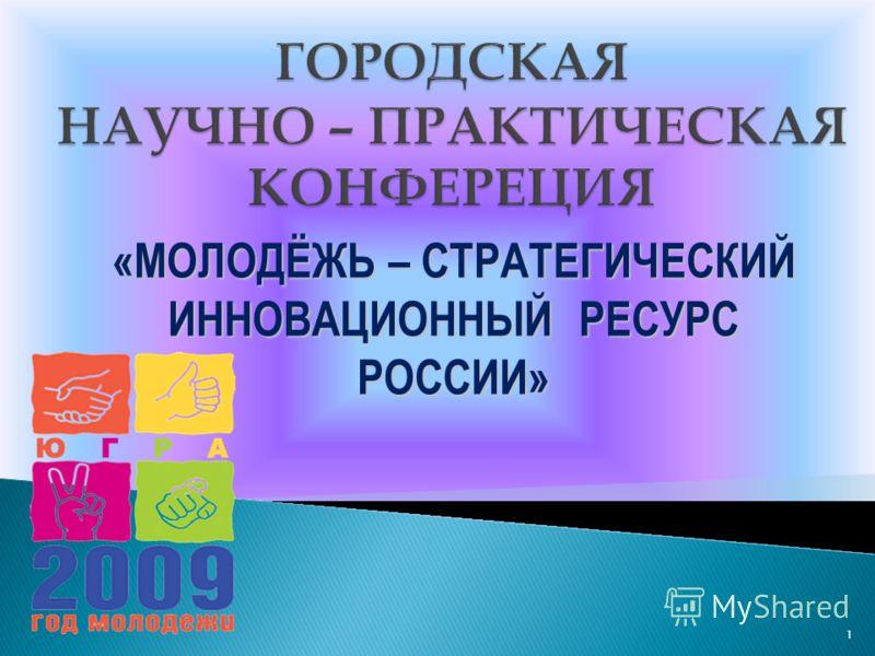 «МОЛОДЁЖЬ – СТРАТЕГИЧЕСКИЙ ИННОВАЦИОННЫЙ РЕСУРС РОССИИ» 1