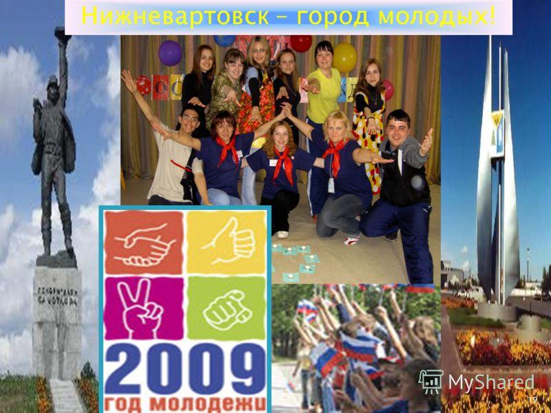 Нижневартовск – город молодых! 19