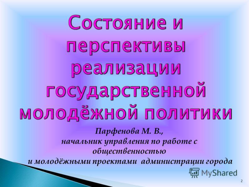 2 Парфенова М. В., начальник управления по работе с общественностью и молодёжными проектами администрации города