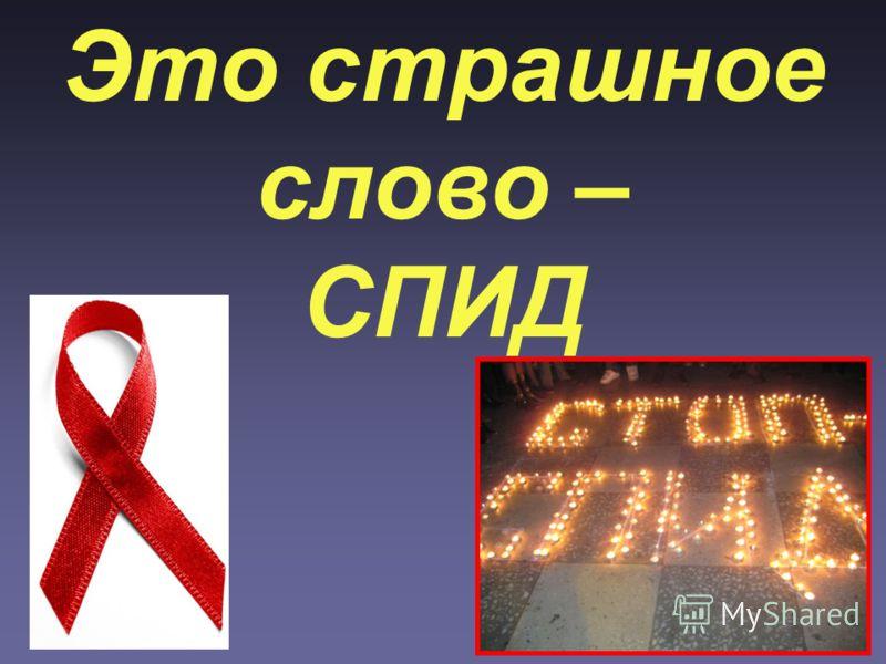 Это страшное слово – СПИД