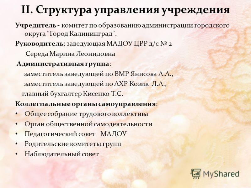 II. Структура управления учреждения Учредитель - комитет по образованию администрации городского округа