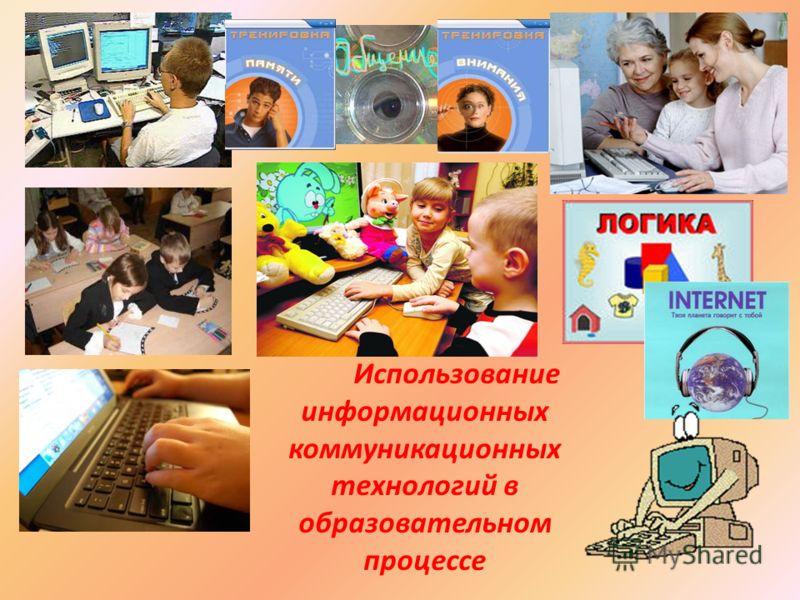 Использование информационных коммуникационных технологий в образовательном процессе