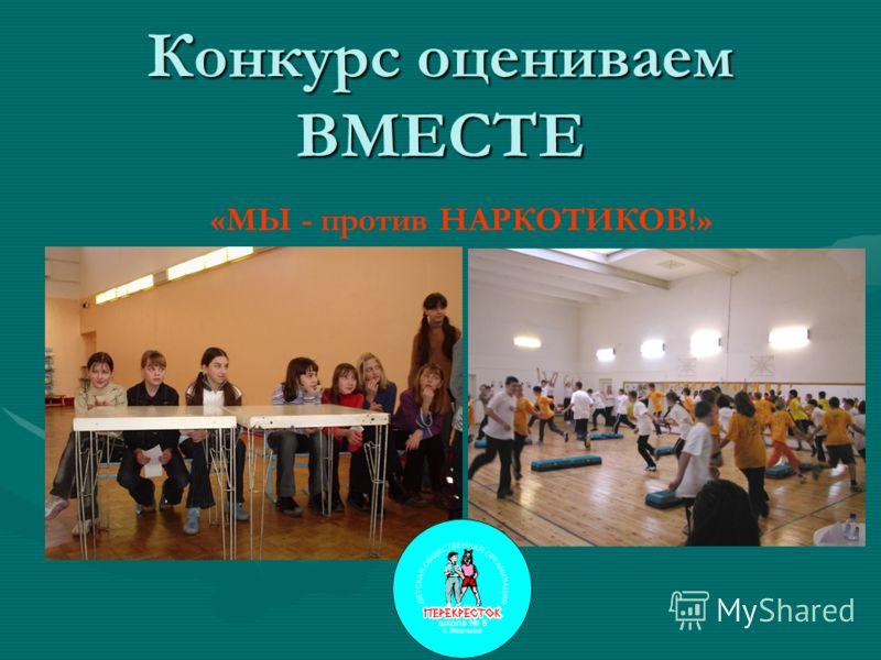 Конкурс оцениваем ВМЕСТЕ «МЫ - против НАРКОТИКОВ!»