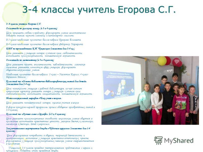 3-4 классы учитель Егорова С.Г. Олимпиада по русскому языку. (в 3 и 4 классах) Цель: прививать любовь к предмету; формировать умение самостоятельно добывать знания; научить логически и нестандартно мыслить. В 3 классе наибольшее количество баллов наб