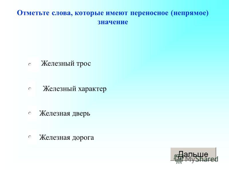Железный характер Железная дверь Железная дорога Железный трос Отметьте слова, которые имеют переносное (непрямое) значение