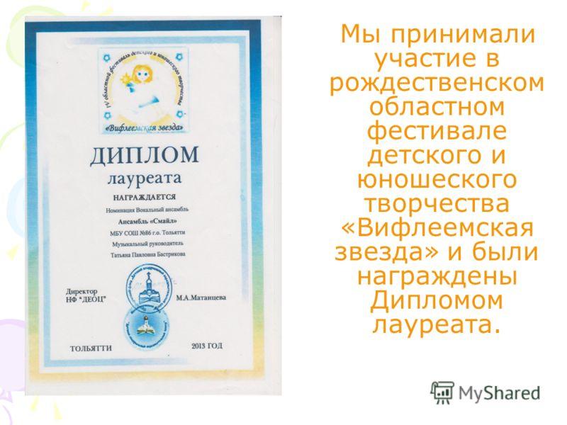 Мы принимали участие в рождественском областном фестивале детского и юношеского творчества «Вифлеемская звезда» и были награждены Дипломом лауреата.