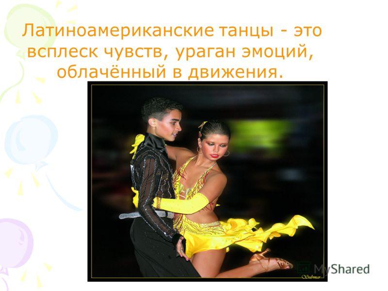 Латиноамериканские танцы - это всплеск чувств, ураган эмоций, облачённый в движения.