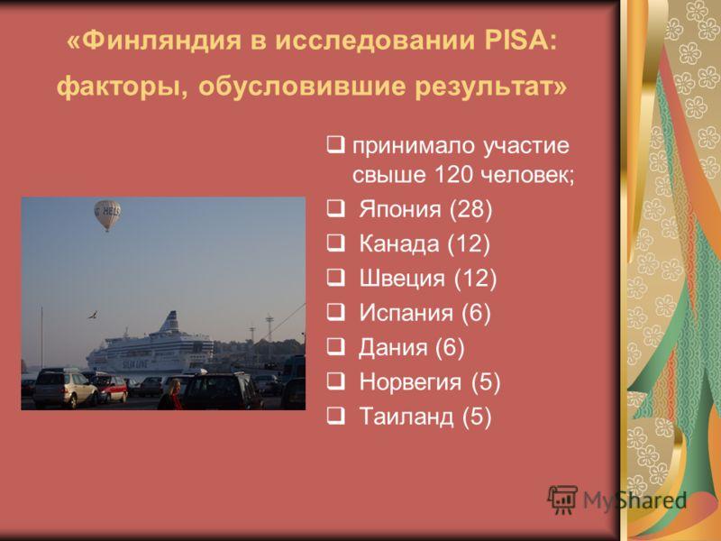 «Финляндия в исследовании PISA: факторы, обусловившие результат» принимало участие свыше 120 человек; Япония (28) Канада (12) Швеция (12) Испания (6) Дания (6) Норвегия (5) Таиланд (5)