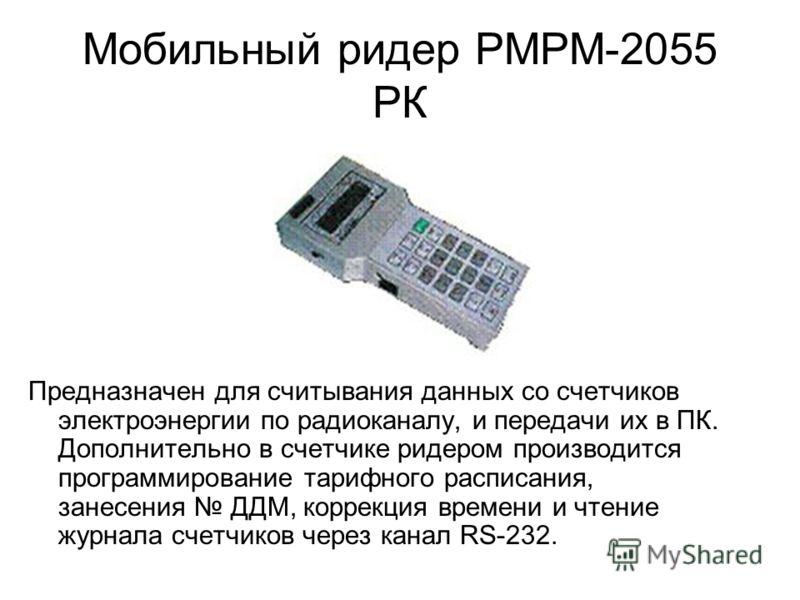 Мобильный ридер РМРМ-2055 РК Предназначен для считывания данных со счетчиков электроэнергии по радиоканалу, и передачи их в ПК. Дополнительно в счетчике ридером производится программирование тарифного расписания, занесения ДДМ, коррекция времени и чт